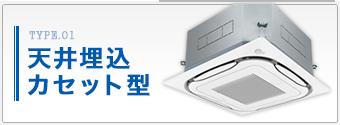 天井埋込カセット型業務用エアコン