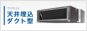 天井埋込 ダクト型業務用エアコン