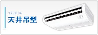 天井吊型業務用エアコン