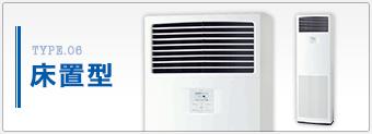床置型業務用エアコン
