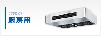 厨房用業務用エアコン