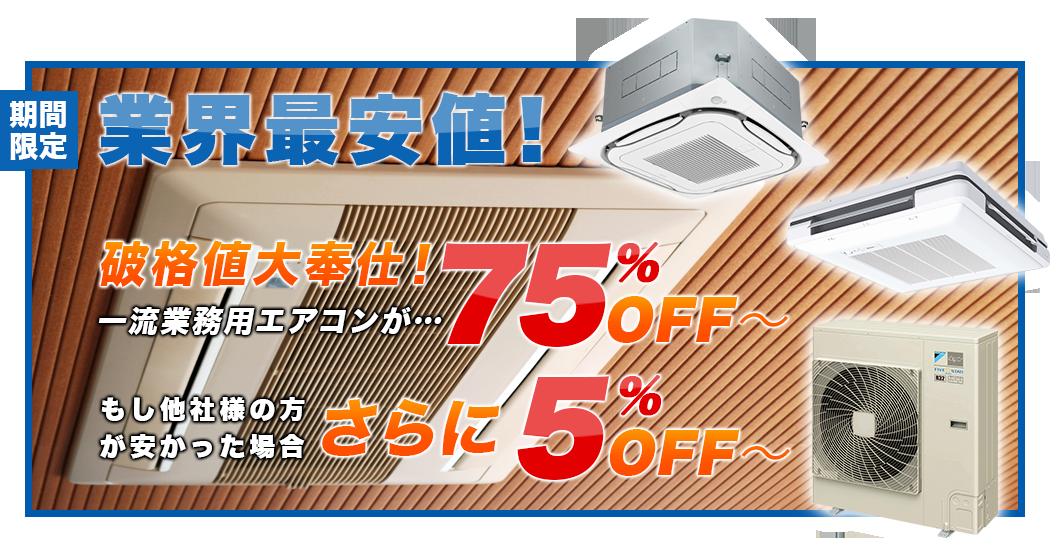 業務用エアコン業界最安値!